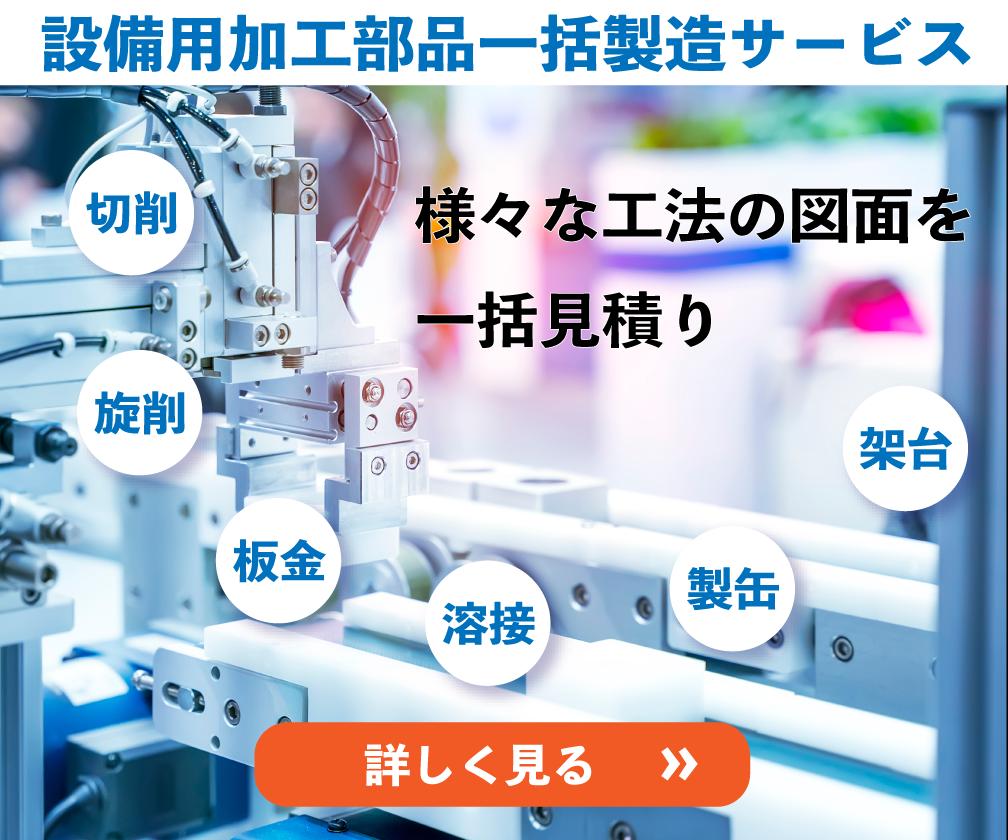 設備用加工部品一括製造サービス