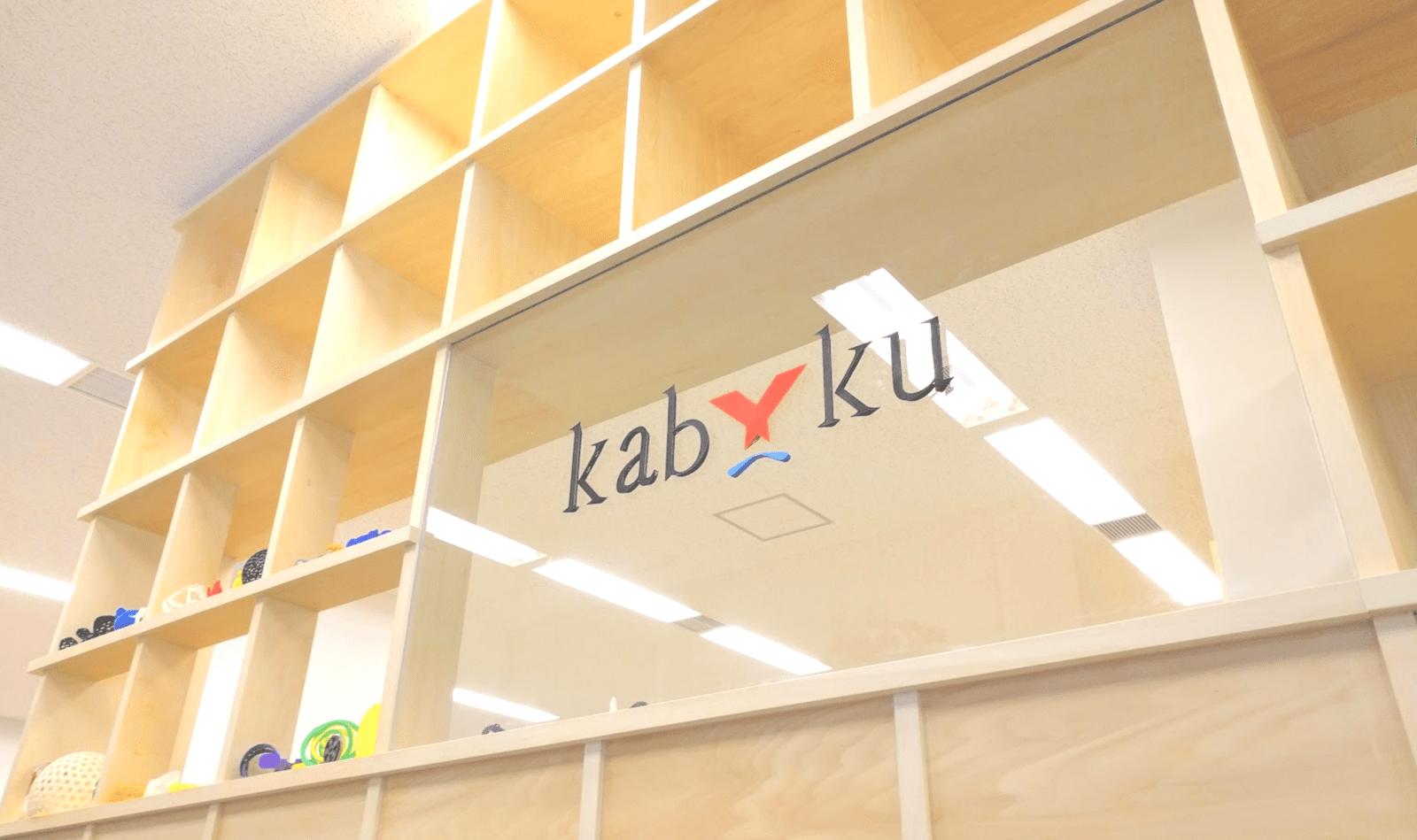 カブクのオフィス